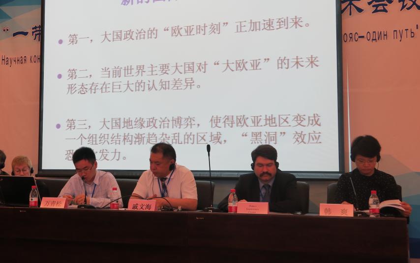 Выступление на Форуме «Китайско-российское сотрудничество в рамках проекта «Один пояс – один путь»