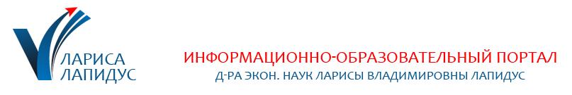 Лариса Владимировна Лапидус — официальный сайт